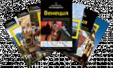 Книги, планери, карти и пътеводители