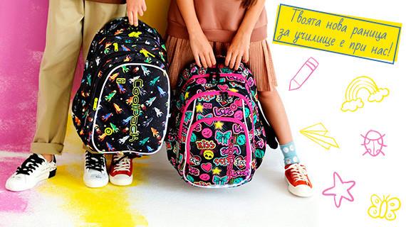 10 полезни съвета при избор на раница за училище за вашето дете