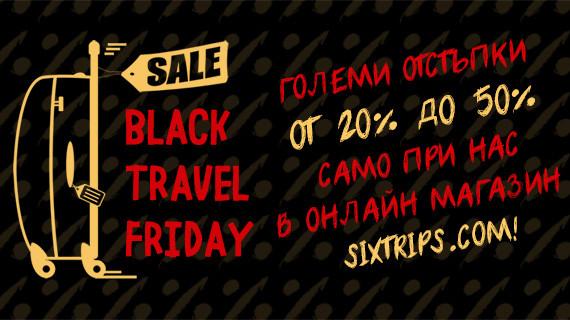 BLACK TRAVEL FRIDAY
