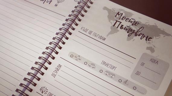 Представяме Ви планер (дневник) за пътуване