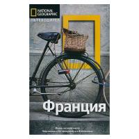 Пътеводител National Geographic