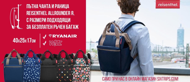Пътна чанта и раница REISENTHEL ALLROUNDER R, с размери подходящи за безплатен ръчен багаж