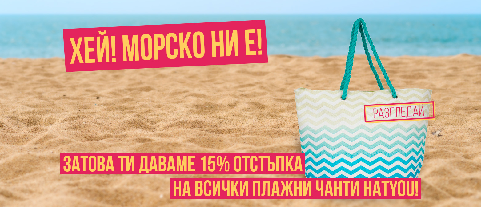 15% намаление на всички плажни чанти  HATYOU!