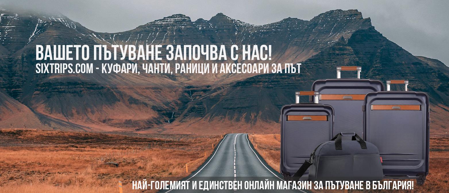 Вашето пътуване започва с нас! Онлайн магазин за куфари, чанти, раници и аксесоари за път