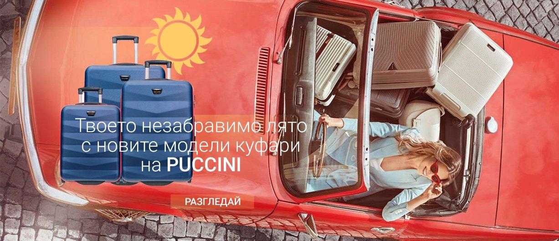 Разгледай новите модели куфари на Puccini 2018